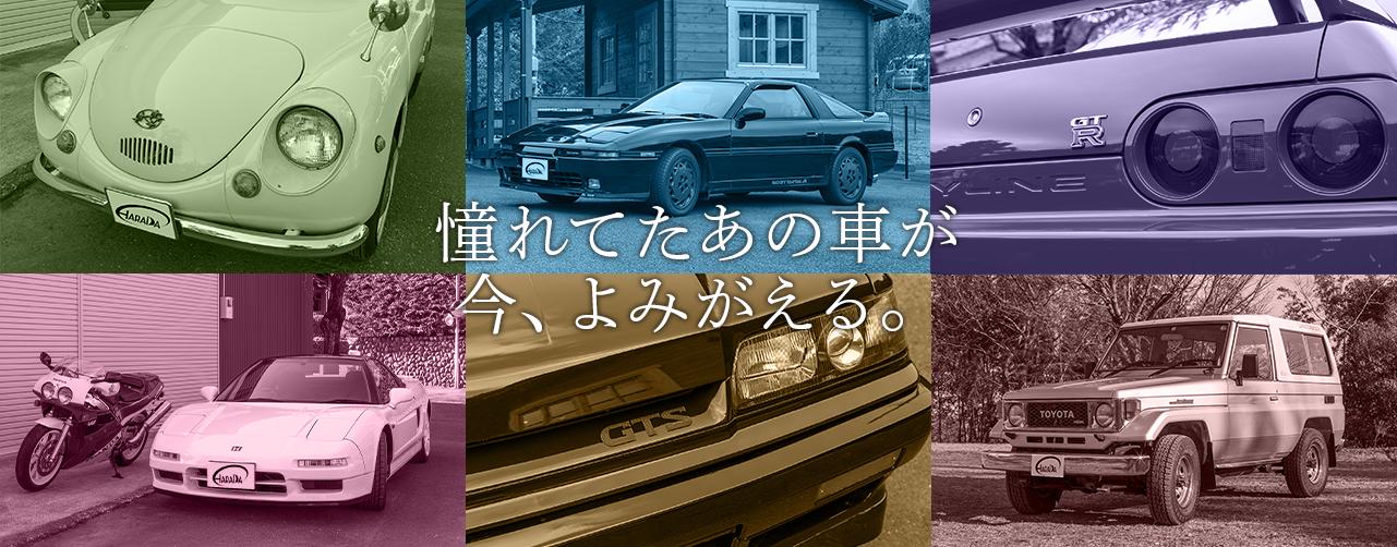 憧れてたあの車が今、よみがえる。
